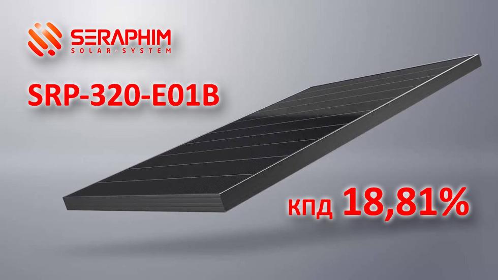 Солнечная батарея Seraphim Eclipse с КПД 18,81%